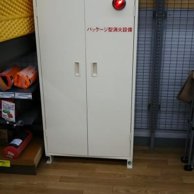 パッケージ消火設備設置工事